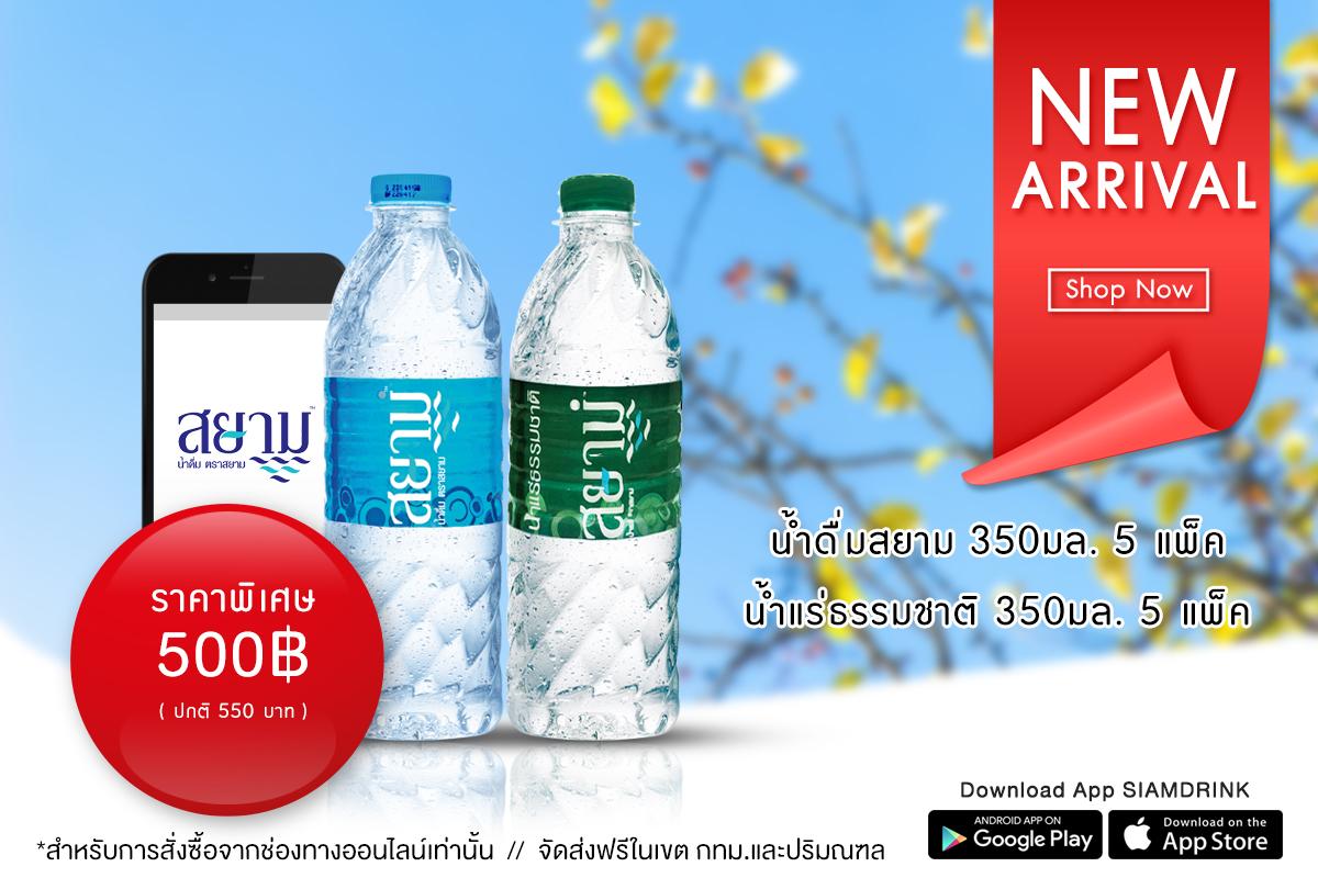 โปรโมชั่นสุดพิเศษ สั่งซื้อน้ำดื่มสยาม ครบ 5 แพ็ค ( ไซส์ 350มล. ) และน้ำแร่ธรรมชาติสยาม ครบ 5 แพ็ค ( ไซส์ 350มล. ) ราคาพิเศษ 500 บาท ( ปกติราคา 550 บาท ) วันนี้ - 31 ตุลาคม สอบถามรายละเอียดเพิ่มเติมได้ที่ 02 599 0199 หรือ Line @siamdrink จัดส่งฟรีในเขต กทม.และ ปริมณฑล