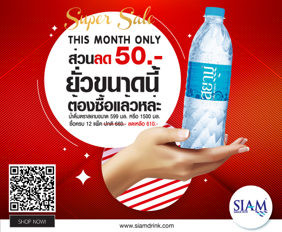 -When buying Siam drinking water, size 599 ml. Or 1500 ml., 12 packs, normal price 660 baht, get a free 50 baht discount, only 610 baht (only for online orders, drinking water size 599 ml. And 1500 ml. Only). Specific motion From today - 31 October 2020