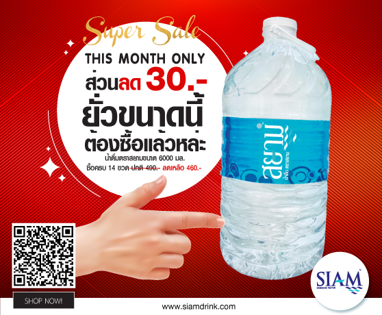 -When buying Siam drinking water, size 6000 ml., 14 bottles, normal price 490 baht, discount 30 baht to only 460 baht (only for online orders, drinking water size 6000 ml.). From today - 31 October 2020