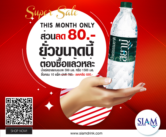 -When buying 100% natural mineral water, 599 ml. Or 1500 ml., Complete 10 packs, normal price 760 baht, discount 80 baht, only 680 baht (online purchase only 100% natural mineral water, size 599 ml. Or 1500 ml.) Specific promotion time From today - 31 October 2020