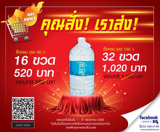 -ซื้อน้ำดื่มสยามครบ 16 ขวด (ลด 40.-) ราคา 520 บาท จากปกติ 560 บาท  -ซื้อน้ำดื่มสยามครบ 32 ขวด (ลด 100.-) ราคา 1,020 บาท จากปกติ 1,120 บาท (เฉพาะน้ำดื่มขนาด 6000 ml. เท่านั้น) ระยะเวลาโปรโมชั่น ตั้งแต่วันนี้ - 31 พฤษภาคม 2563
