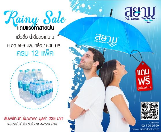 TTC Siam Drinking Water Company Limited