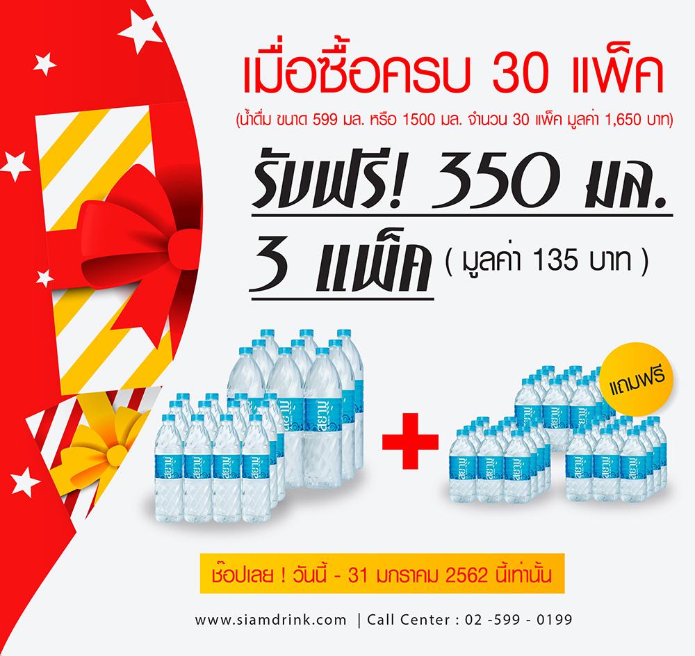 รับฟรี !! น้ำดื่มสยาม 350มล.  จำนวน 3 แพ็ค !! เมื่อสั่งซื้อ น้ำดื่มสยามม 599มล. และ 1500มล. ครบ 30 แพ็ค  ( มูลค่า 1,650 บาท ) ช๊อปเลย!! วันนี้ - 31 มกราคม 2562