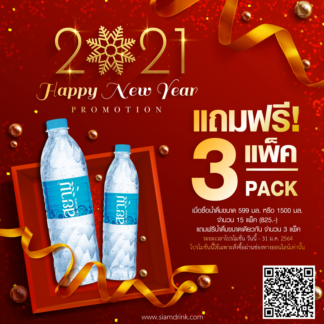 -When buying Siam drinking water, size 599 ml. Or 1500 ml., 15 packs, normal price 825 baht, Free 3 pack (only for online orders, drinking water size 599 ml. And 1500 ml. Only). Specific promotion From today - 31 Jan 2021