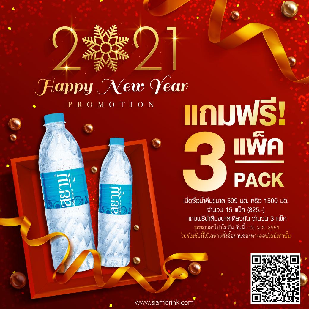 -เมื่อซื้อน้ำดื่มสยามขนาด 599 ml. หรือ 1500 ml. ครบ 15แพ็ค  แถมฟรี 3 แพ็ค (เฉพาะสั่งซื้อออนไลน์ น้ำดื่มขนาด 599 ml. และ 1500 ml. เท่านั้น) ระยะเวลาโปรโมชั่นเฉพาะ ตั้งแต่วันนี้ - 31 มกราคม2564
