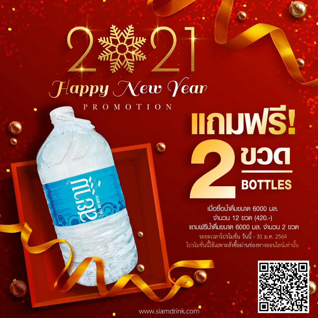 -When buying Siam drinking water, size 6000 ml., 12 bottles, normal price 420 baht, Free 2 bottles (only for online orders, drinking water size 6000 ml.). From today - 31 Jan 2021